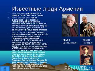 Иван Баграмян- Маршал СССР и дважды Герой Советского Союза. Иван Баграмян- Марша
