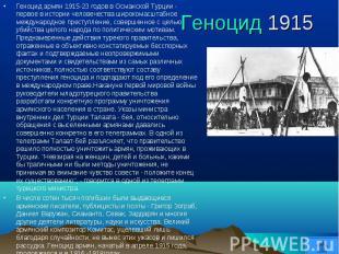 Геноцид армян 1915-23 годов в Османской Турции - первое в истории человечества ш