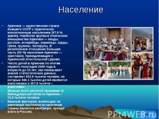 Армения — единственная страна бывшего СССР с практически моноэтничным населением
