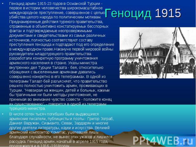 Геноцид армян 1915-23 годов в Османской Турции - первое в истории человечества широкомасштабное международное преступление, совершенное с целью убийства целого народа по политическим мотивам. Преднамеренные действия турекого правительства, отраженны…