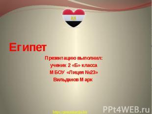 Египет Презентацию выполнил: ученик 2 «Б» класса МБОУ «Лицея №23» Вильданов Марк