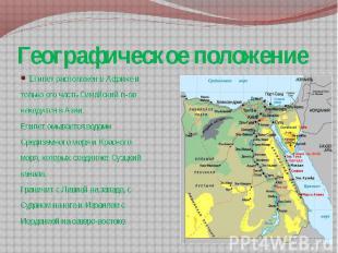 Географическое положение Египет расположен в Африке и только его часть Синайский
