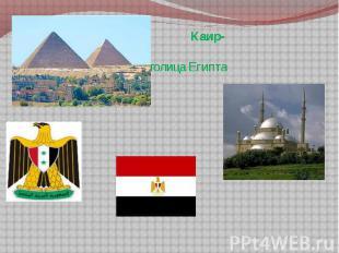 Каир- столица Египта