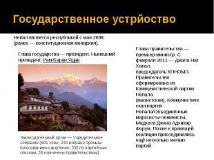 Государственное устрйоство Непал является республикой с мая 2008 (ранее— к