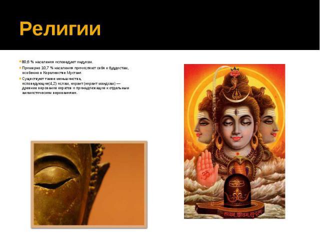 Религии 80,6% населения исповедуютиндуизм. Примерно 10,7% населения причисляют себя кбуддистам, особенно вКоролевстве Мустанг. Существуют также меньшинства, исповедующие(4,2)ислам,кирант(кирант мандхам…