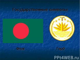 Флаг Флаг