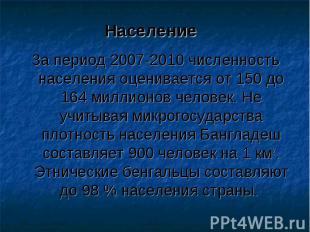 За период 2007-2010 численность населения оценивается от 150 до 164 миллионов че