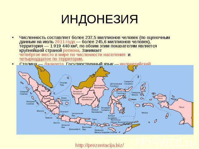 Численность составляет более 237,5 миллионов человек (по оценочным данным на июль2011 года— более 245,6 миллионов человек), территория— 1 919 440 км², по обоим этим показателям является крупнейшей странойрегиона. Занимает&nbs…