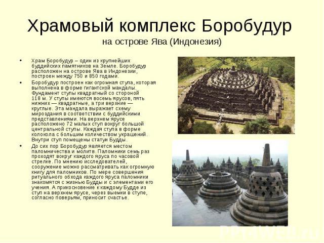 Храм Боробудур – один из крупнейших буддийских памятников на Земле. Боробудур расположен на острове Ява в Индонезии, построен между 750 и 850 годами. Храм Боробудур – один из крупнейших буддийских памятников на Земле. Боробудур расположен на острове…