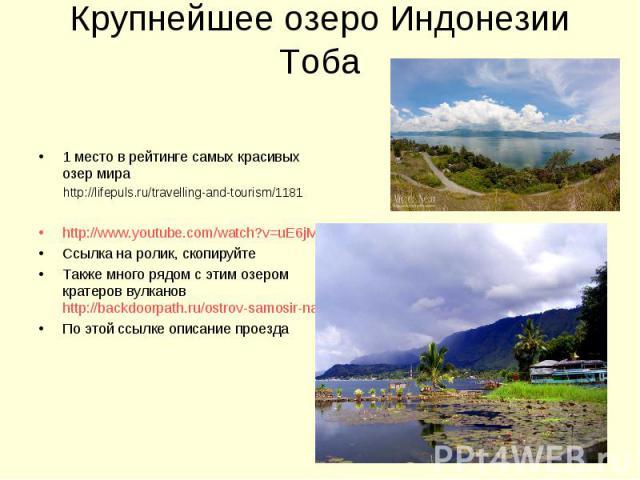 1 место в рейтинге самых красивых озер мира 1 место в рейтинге самых красивых озер мира http://lifepuls.ru/travelling-and-tourism/1181 http://www.youtube.com/watch?v=uE6jMLmBjxA Ссылка на ролик, скопируйте Также много рядом с этим озером кратеров ву…