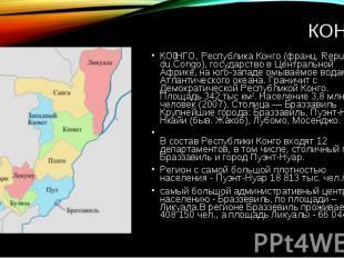КО НГО, Республика Конго (франц. Republique du Congo), государство в Центральной