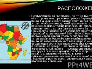 Республика Конго вытянулась почти на тысячу км по обе стороны экватора вдоль пра
