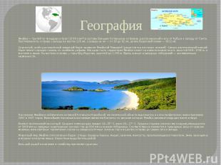 География Ямайка— третий по площади остров (10 991 км²) в составе Больших