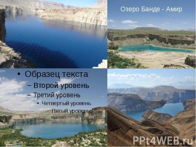 Озеро Банде - Амир