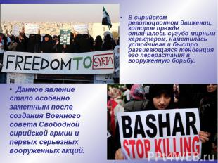 В сирийском революционном движении, которое прежде отличалось сугубо мирным хара
