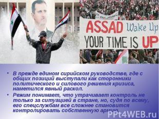 В прежде едином сирийском руководстве, где с общих позиций выступали как сторонн