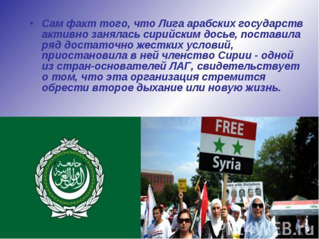 Сам факт того, что Лига арабских государств активно занялась сирийским досье, поставила ряд достаточно жестких условий, приостановила в ней членство Сирии - одной из стран-основателей ЛАГ, свидетельствует о том, что эта организация стремится обрести…