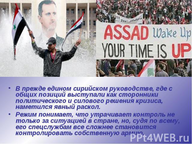 В прежде едином сирийском руководстве, где с общих позиций выступали как сторонники политического и силового решения кризиса, наметился явный раскол. В прежде едином сирийском руководстве, где с общих позиций выступали как сторонники политического и…