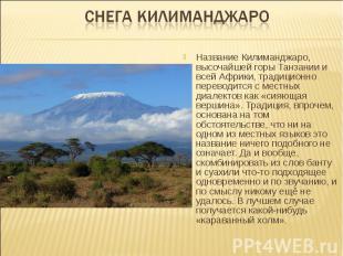 Название Килиманджаро, высочайшей горы Танзании и всей Африки, традиционно перев