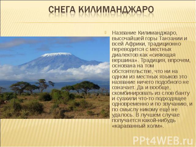 Название Килиманджаро, высочайшей горы Танзании и всей Африки, традиционно переводится с местных диалектов как «сияющая вершина». Традиция, впрочем, основана на том обстоятельстве, что ни на одном из местных языков это название ничего подобного не о…
