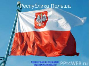 Республика Польша