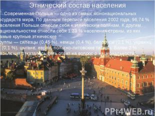 Современная Польша— одно из самых мононациональных государств мира. По дан