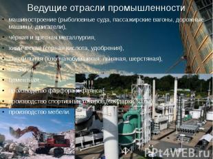 Ведущие отрасли промышленности машиностроение (рыболовные суда, пассажирские ваг