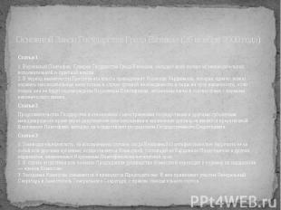 Основной Закон Государства Града Ватикан (26 ноября 2000 года) Статья 1 1. Верхо