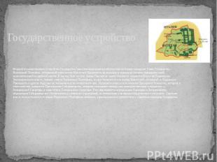 Государственное устройство Формой государственного устройства Государства Града