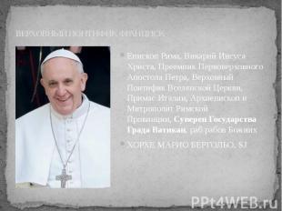 ВЕРХОВНЫЙ ПОНТИФИК ФРАНЦИСК Епископ Рима, Викарий Иисуса Христа, Преемник Первов