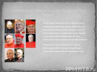 Понтификальная комиссия по делам Государства Града Ватикан Его Высокопреосвященс