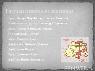 Государственные советники Проф.Чезаре Мирабелли,Главный Советник Его