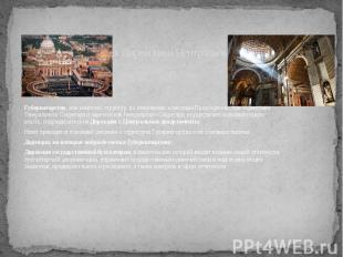 Губернаторство: Дирекции и Центральные департаменты Губернаторство, или комплекс