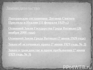 Законодательство Латеранские соглашения: Договор Святого Престола и Италии (11 ф