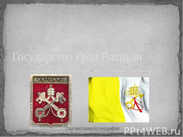 Государство Град Ватикан
