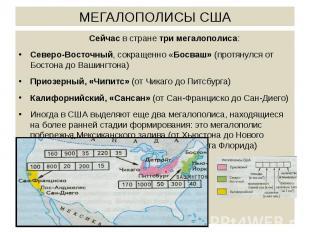 МЕГАЛОПОЛИСЫ США Сейчас в стране три мегалополиса: Северо-Восточный, сокращенно