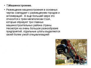7)Машиностроение. 7)Машиностроение. Размещение машиностроения в основных чертах