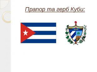 Прапор та герб Куби: