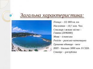 Загальна характеристика: Площа – 111 000 кв. км. Населення – 10,7 млн. Чол. Стол