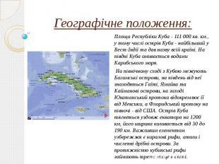 Географічне положення: Площа Республіки Куба - 111 000 кв. км., у тому числі ост