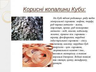 Корисні копалини Куби: На Кубі відомі родовища ряду видів мінеральної сировини:&