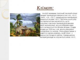 Клімат: На Кубі переважає тропічний пасатний клімат. Середня температура повітря