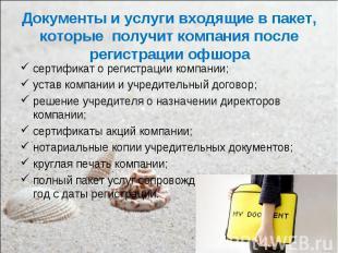 сертификат о регистрации компании; сертификат о регистрации компании; устав комп