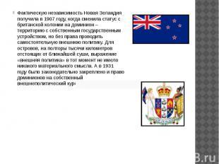 Фактическую независимость Новая Зеландия получила в 1907 году, когда сменила ста