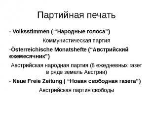 """Партийная печать - Volksstimmen ( """"Народные голоса"""") Коммунистическая партия -Ös"""