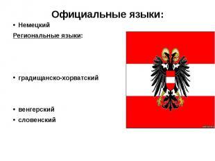 Официальные языки: Немецкий Региональные языки: градищанско-хорватский венгерски