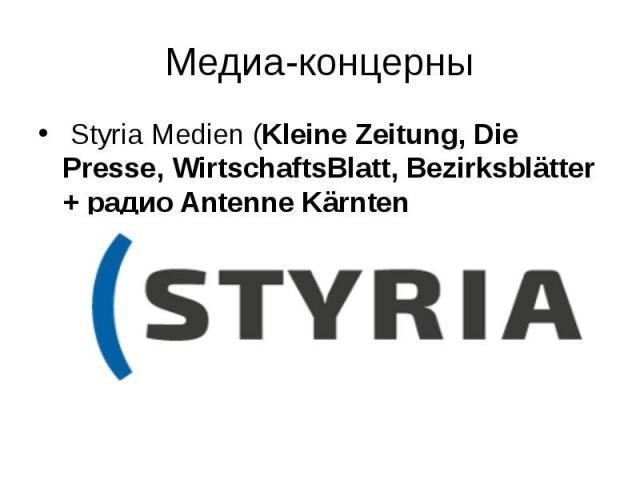 Медиа-концерны Styria Medien (Kleine Zeitung, Die Presse, WirtschaftsBlatt, Bezirksblätter + радио Antenne Kärnten