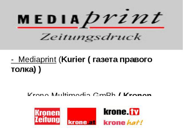 - Mediaprint (Kurier ( газета правого толка) ) - Krone Multimedia GmBh ( Kronen Zeitung, Krone.tv)