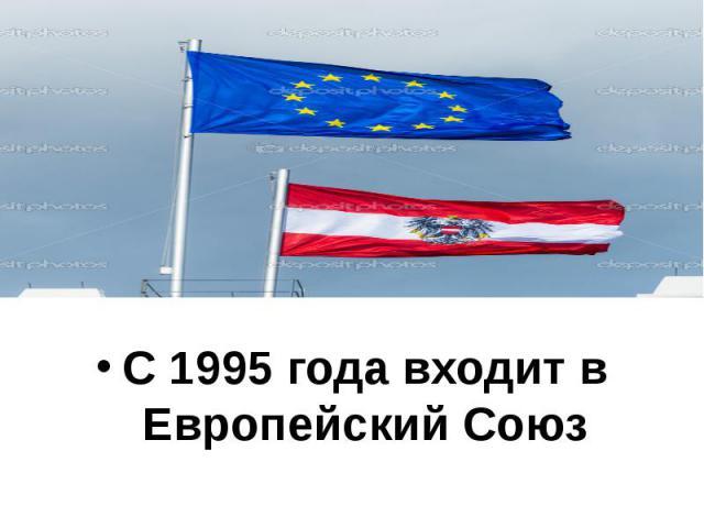С 1995 года входит в Европейский Союз
