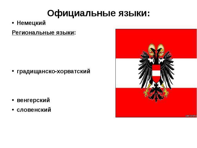 Официальные языки: Немецкий Региональные языки: градищанско-хорватский венгерский словенский